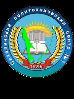"""ГБПОУ """"Сахалинский политехнический центр № 1"""""""